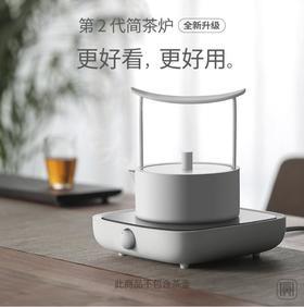 *三界简2代电陶炉茶炉家用电热煮茶炉泡茶器茶壶烧水茶具