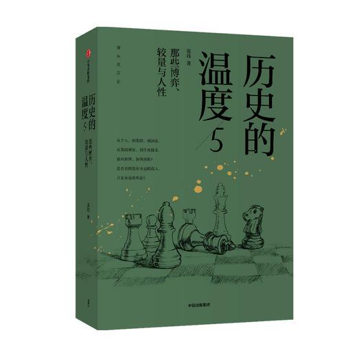 历史的温度5 那些博弈 较量与人性 张玮 著  历史大众读物 历史典故知识 中国通史 中信出版社图书 正版 商品图3