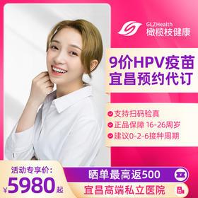 湖北宜昌9价HPV疫苗预约代订服务【正品保障】