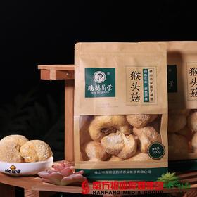 【全国包邮】干猴头菇 100g/包 (72小时内发货)