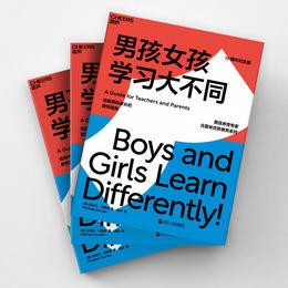 【湛庐文化】男孩女孩学习大不同