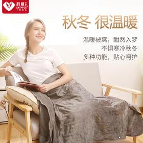 科爱元素电热毯 暖身毯 膝盖毯