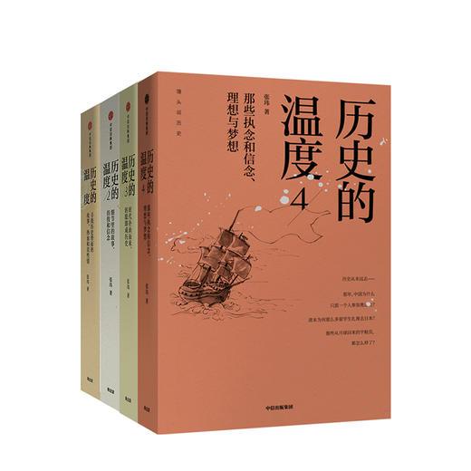 【读书月】历史的温度全套1+2+3+4(套装4册) 馒头说 张玮 中信出版社图书 商品图1