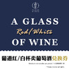 葡道静安店杯卖酒一杯 A Glass of red/whie Wine, Jingan store 商品缩略图0