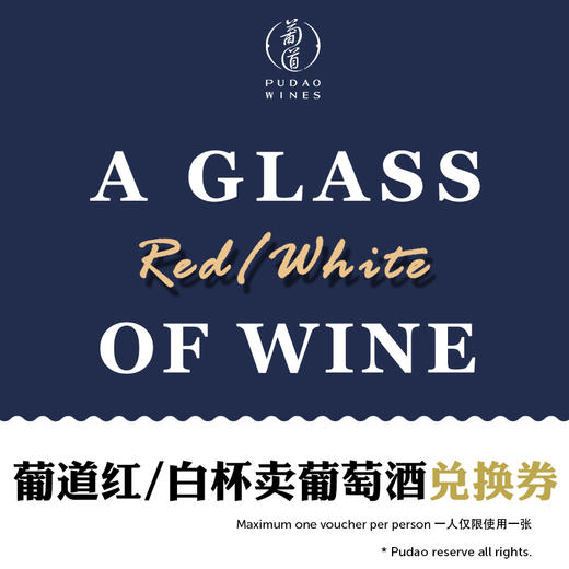 葡道静安店杯卖酒一杯 A Glass of red/whie Wine, Jingan store 商品图0