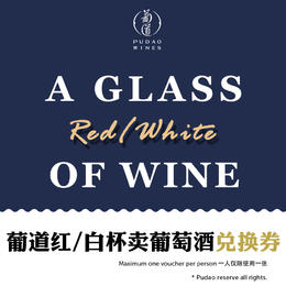 葡道静安店杯卖酒一杯 A Glass of red/whie Wine, Jingan store