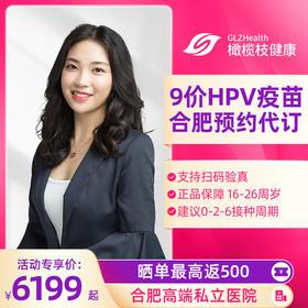 【预售】合肥9价HPV疫苗+体检套餐接种预约代订服务