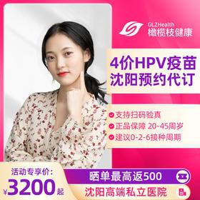 沈阳4价HPV疫苗3针预约代订【20-45周岁】【现货】