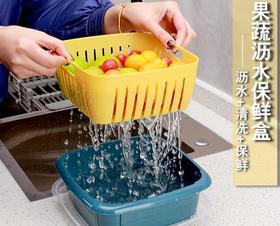 *双层沥水篮洗菜篮子水果盘大号塑料蔬菜筐带盖蔬菜水果收纳保鲜盒