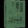 【读书月】历史的温度5 那些博弈 较量与人性 张玮 著   历史大众读物 历史典故知识 中国通史 中信出版社图书 正版 商品缩略图2