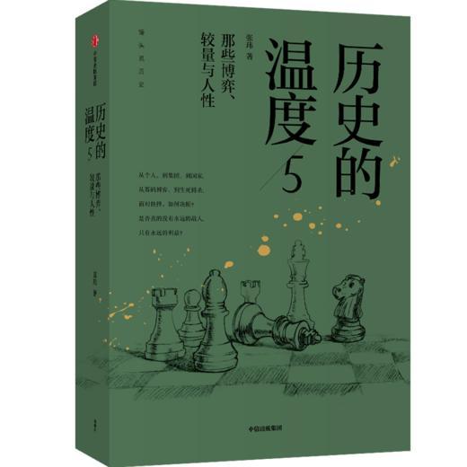 【读书月】历史的温度5 那些博弈 较量与人性 张玮 著   历史大众读物 历史典故知识 中国通史 中信出版社图书 正版 商品图2