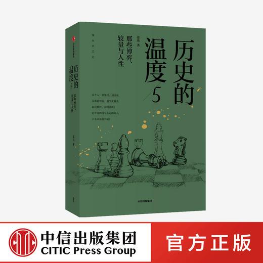 【读书月】历史的温度5 那些博弈 较量与人性 张玮 著   历史大众读物 历史典故知识 中国通史 中信出版社图书 正版 商品图0