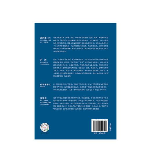 yao物简史 德劳因伯奇 著 科普作家李清晨、丁香园赞誉推荐 中信出版社图书 正版书籍 商品图1