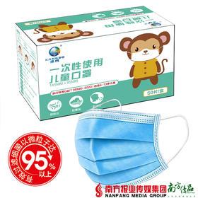 【珠三角包邮】康博 一次性使用儿童口罩 50片/盒 2盒/份(次日到货)