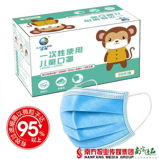 【珠三角包邮】康博 一次性使用儿童口罩 50片/盒 2盒/份(次日到货) 商品图0