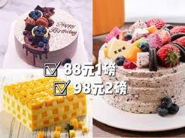 3选1【1-2磅】芒果香缇/蓝莓奥利奥/鲜果海盐奥利奥