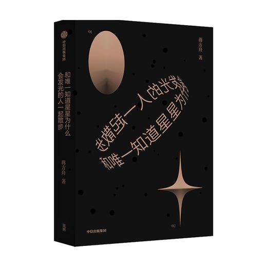 【官微专享】和唯一知道星星为什么会发光的人一起散步 蒋方舟 著 东京一年 幻想小说集文学故事集 中信 商品图3