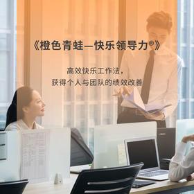 【线下】《橙色青蛙—快乐领导力®》【2021年公开课】