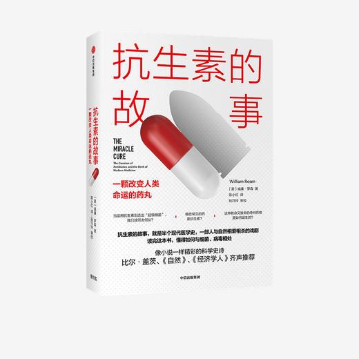 抗sheng素的故事 一颗改变人类命运的药丸 威廉罗森 著 比尔·盖茨 《自然》《经济学人》推荐 医学史科普 中信 商品图1