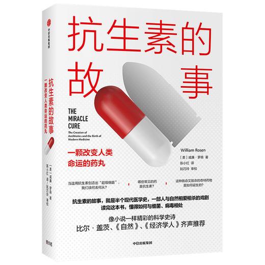 抗sheng素的故事 一颗改变人类命运的药丸 威廉罗森 著 比尔·盖茨 《自然》《经济学人》推荐 医学史科普 中信 商品图3
