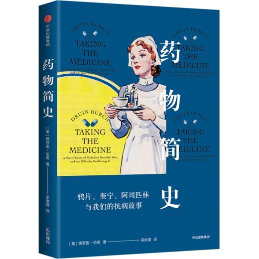 yao物简史 德劳因伯奇 著 科普作家李清晨、丁香园赞誉推荐 中信出版社图书 正版书籍 商品图3