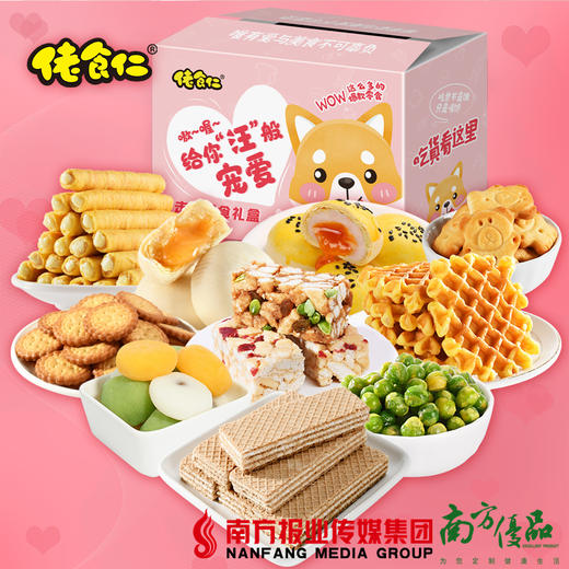 【全国包邮】佬食仁 走心零食礼盒 710g/箱(72小时内发货) 商品图1