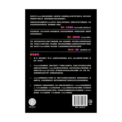 解密Instagram 一款拍照软件如何改变社交 莎拉弗莱尔著   打造千亿估值产品 麦肯锡2020年度商业书籍 中信正版 商品图3