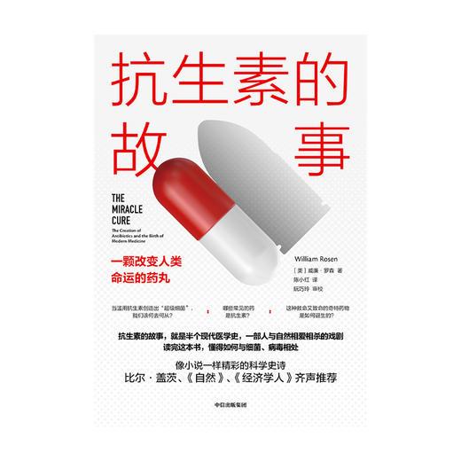 抗sheng素的故事 一颗改变人类命运的药丸 威廉罗森 著 比尔·盖茨 《自然》《经济学人》推荐 医学史科普 中信 商品图2