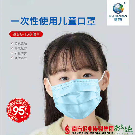 【珠三角包邮】康博 一次性使用儿童口罩 50片/盒 2盒/份(次日到货) 商品图3