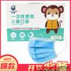 【珠三角包邮】康博 一次性使用儿童口罩 50片/盒 2盒/份(次日到货) 商品缩略图2