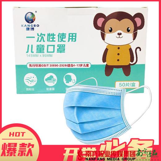 【珠三角包邮】康博 一次性使用儿童口罩 50片/盒 2盒/份(次日到货) 商品图2