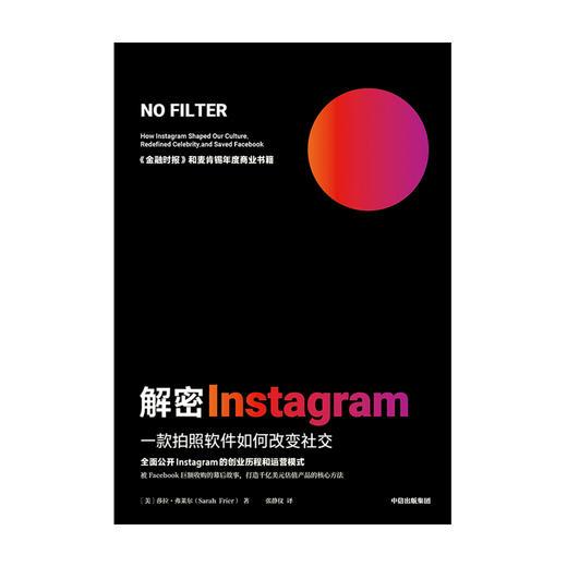解密Instagram 一款拍照软件如何改变社交 莎拉弗莱尔著   打造千亿估值产品 麦肯锡2020年度商业书籍 中信正版 商品图4