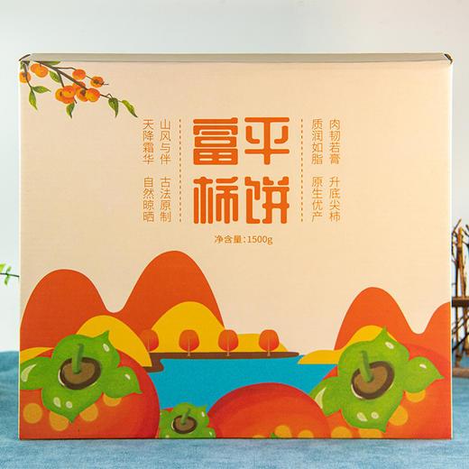 【精美礼盒】富平霜降柿饼 纯手工制作  历经48天挂霜 香甜糯弹 给你冬日里的甜蜜 商品图1