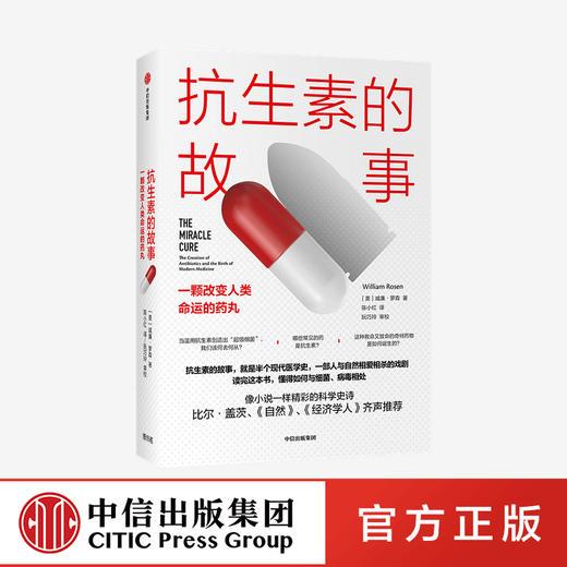 抗sheng素的故事 一颗改变人类命运的药丸 威廉罗森 著 比尔·盖茨 《自然》《经济学人》推荐 医学史科普 中信 商品图0
