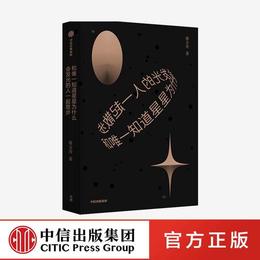 【官微专享】和唯一知道星星为什么会发光的人一起散步 蒋方舟 著 东京一年 幻想小说集文学故事集 中信 商品图0