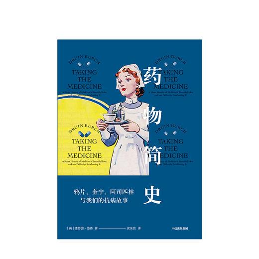 yao物简史 德劳因伯奇 著 科普作家李清晨、丁香园赞誉推荐 中信出版社图书 正版书籍 商品图2