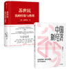 【读书月】苏世民 我的经验与教训 +中国新经济 商品缩略图0
