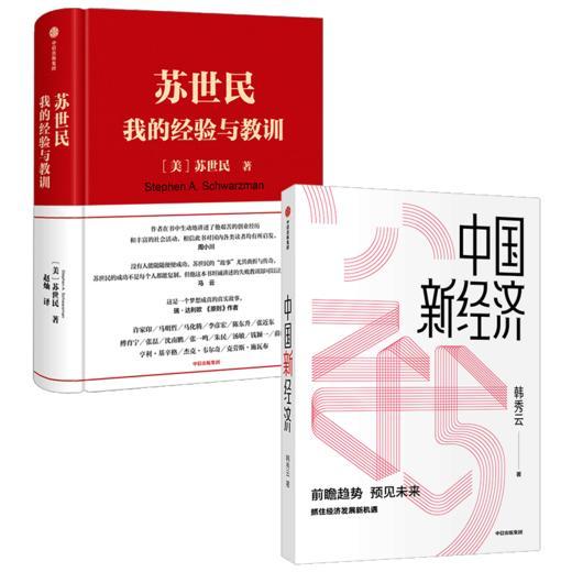 【读书月】苏世民 我的经验与教训 +中国新经济 商品图0