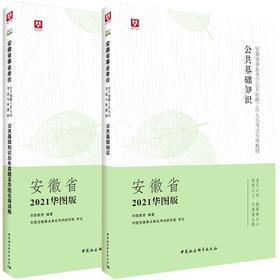 華圖2021安徽省事業單位公共基礎教材+真題試卷2本裝