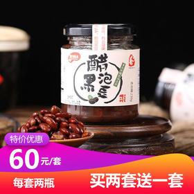 [视频] 醋泡黑豆  长寿之乡封丘特产  开盖即食【60元/套 每套两瓶 买2套送1套 】