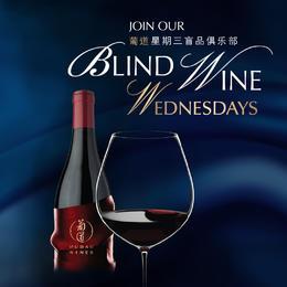 【12.23徐汇店门票 Xuhui Ticket】星期三盲品挑战赛 Blind Wine Wednesdays