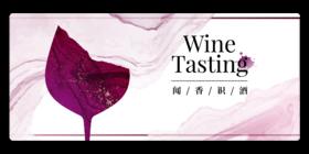 【12.17徐汇门票 Xuhui TIcket】嗅觉盛宴 · 闻香识酒实验课 Course taught in Chinese Only | 基础商品