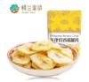 楼兰蜜语香蕉脆片100g/袋 商品缩略图0