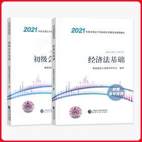 官方正版21年大纲初级会计职称教材 经济法基础 会计实务 | 基础商品
