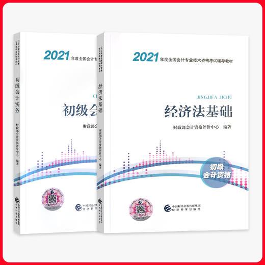 官方正版21年大纲初级会计职称教材 经济法基础 会计实务 商品图0