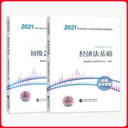 官方正版21年大纲初级会计职称教材 经济法基础 会计实务