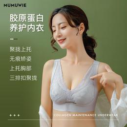 【日本MUMUWIE胶原蛋白养护内衣】胶原蛋白精华滋养呵护,前扣立体上托、调整矫姿、聚拢固型,无钢圈无束缚,柔软无痕超舒适。