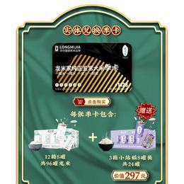 龙米家五常大米丨季卡 | 全家便捷吃上新鲜粮(12箱x8罐)