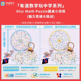 Disc Math Puzzle圆桌小zhen探【有道数学玩中学系列原创产品】