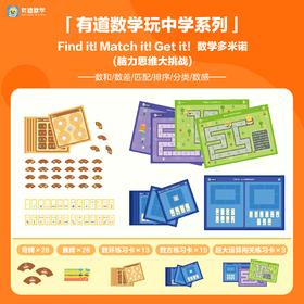 Find & Match & Get it!数学多米诺【有道数学玩中学系列原创产品】
